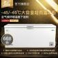 捷盛-60度超低温冷柜大型容量668升商用金枪鱼低温冰柜超低温冰箱